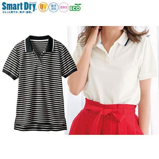 スマートドライポロシャツ(UVカット 遮熱)