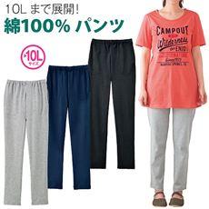 綿100%長パンツ(無地)