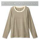 クルーネック長袖Tシャツ(ボーダー&無地 肌触りやわらかいカラバリ豊富なデイリーTシャツ)