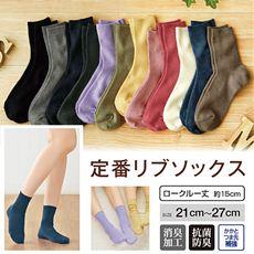ファミリーソックス・3足組(家族ではける定番靴下 21cm~27cm)(ロークルー丈)