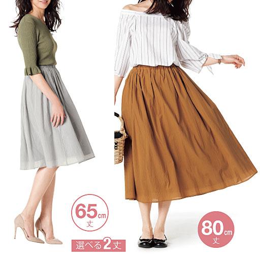 ふんわり秋色☆美人スカート。身長や着こなしに合わせてお好みの丈感をセレクトして♪