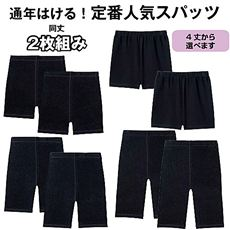 丈別スパッツ(2枚組)
