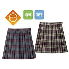 吸汗・速乾機能付き チェック柄プリーツスカート(スクール・制服)