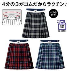 3/4ウエストゴム仕様 チェック柄プリーツスカート(スカートベルト付き)(スクール・制服)