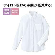 抗菌防臭&イージーアイロン加工 長袖シャツ・ブラウス(スクール・制服)