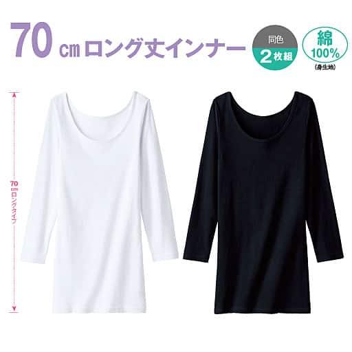 ロング丈長袖(2枚組)