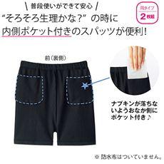 ポケット付きスパッツ(2枚組)