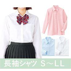 長袖シャツ・ブラウス(スクール・制服)