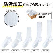 丈別ソックス・5足組(防汚加工)(5丈展開)(スクールソックス)