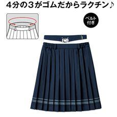 ウエストゴム ライン入りプリーツスカート(スカートベルト付き)(スクール・制服)