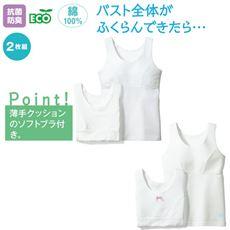 綿100%ソフトブラ付きタンクトップ(2枚組)(ステップアップインナー)
