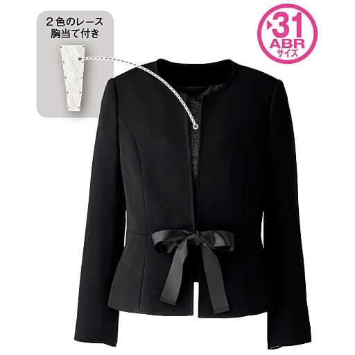 送料無料 【レディース大きいサイズ】 ノーカラージャケット(胸当て・リボン・ボタン付き)
