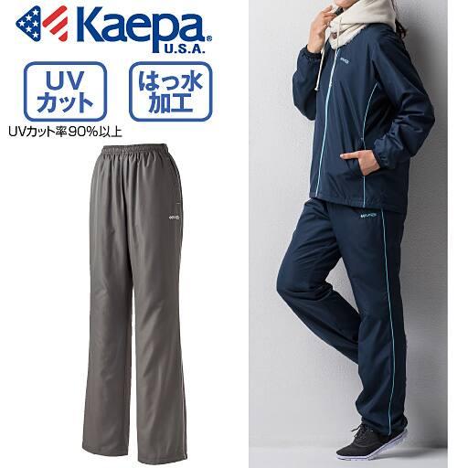 【レディース】 裏フリース ウィンドパンツ(Kaepa)