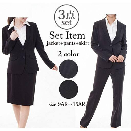 【レディース】 3点セット(ジャケット+パンツ+スカート)