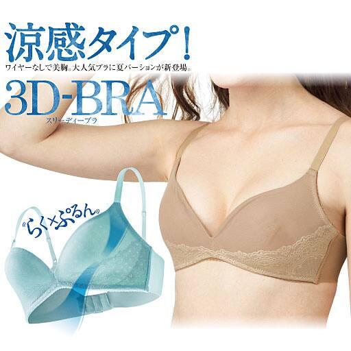 【レディース】 3Dブラ(涼感タイプ)(ワイヤーなし・3/4モールドカップ)