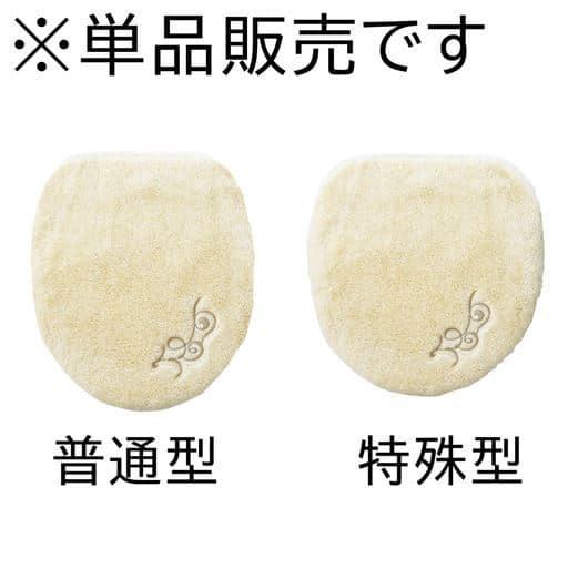 【単品販売】フカフカ抗菌防臭トイレ用品(ふたカバー・トイレマット) – セシール