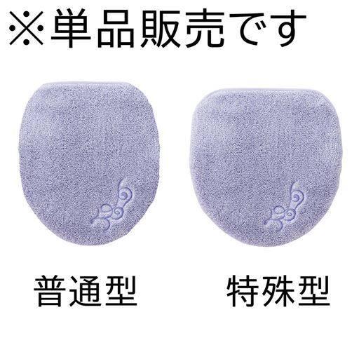 【単品販売】フカフカ抗菌防臭トイレ用品(ふたカバー・トイレマット)の写真