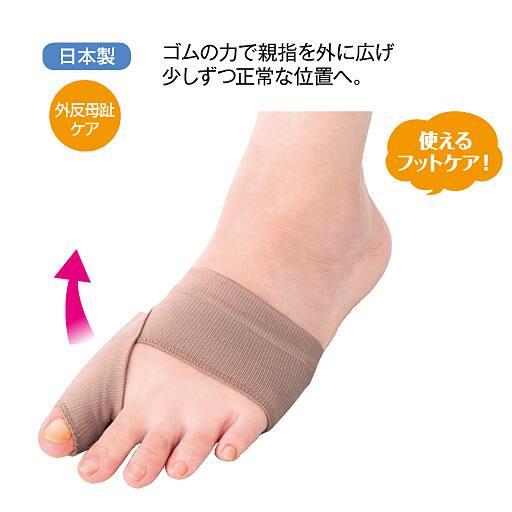 外反母趾サポーター(片足分) - セシール
