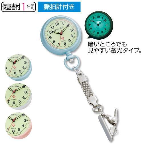 【レディース】 クリップ付き蓄光タイプウォッチ - セシール