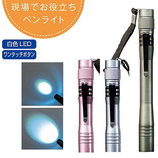 セシール集光式 ペンライト - セシール