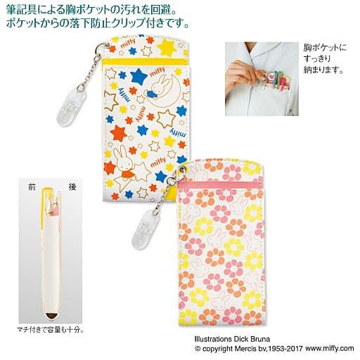 <セシール> 胸ポケット用ペンケース(ミッフィー)