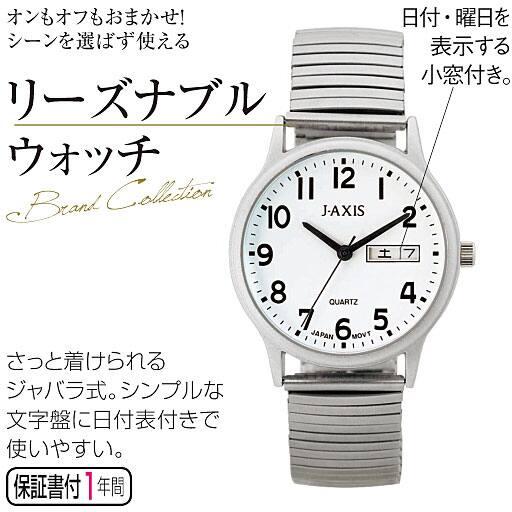 【レディース】 日付・曜日表示が嬉しいジャバラ時計 – セシール