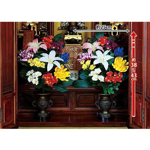 お供え用花 (2束セット) – セシール