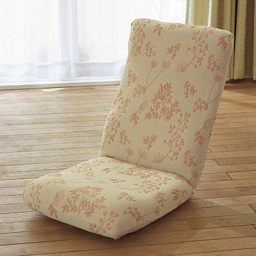 装着簡単!伸びてフィット座椅子・座面カバー しっかりした厚みのあるジャカード織生地 汚れたら洗濯機で丸洗いOK – セシール