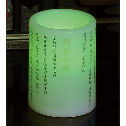 般若心経LEDキャンドルライト – セシール