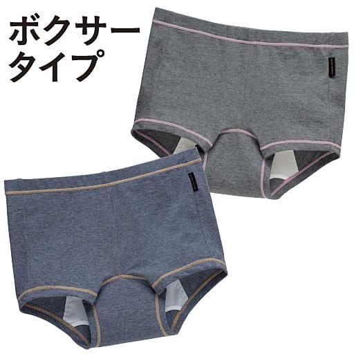 【SALE】 【レディース】 ロング防水布で夜も安心サニタリーショーツ・2枚組(ボクサータイプ・羽付きナプキン対応)(小さいサイズのS-)