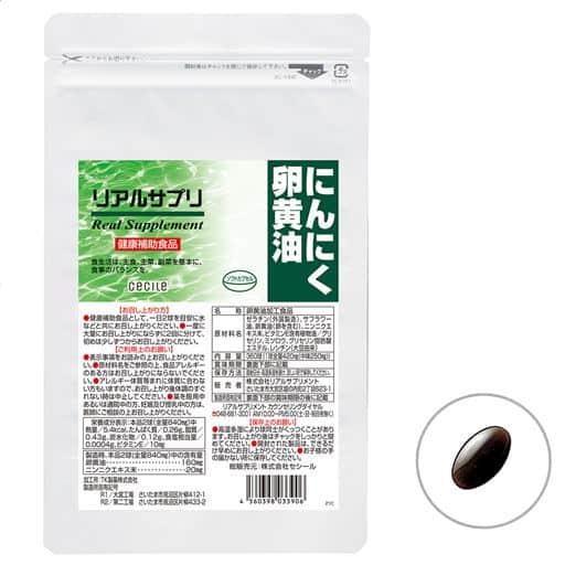 リアルサプリ にんにく卵黄油の通販