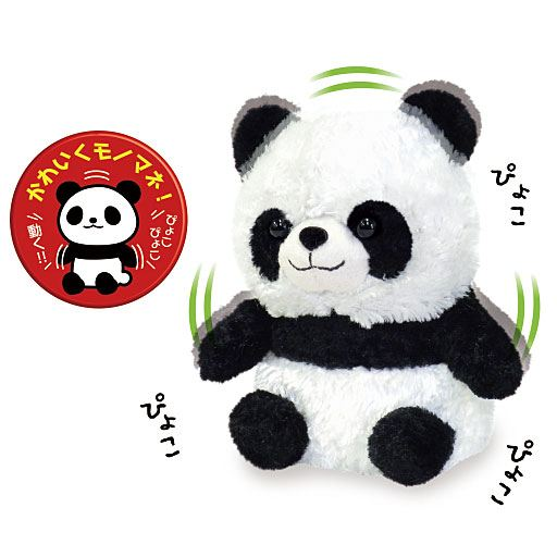 <セシール> マネっこパンダ <サイズ>F