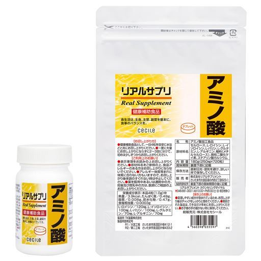 リアルサプリ アミノ酸の通販