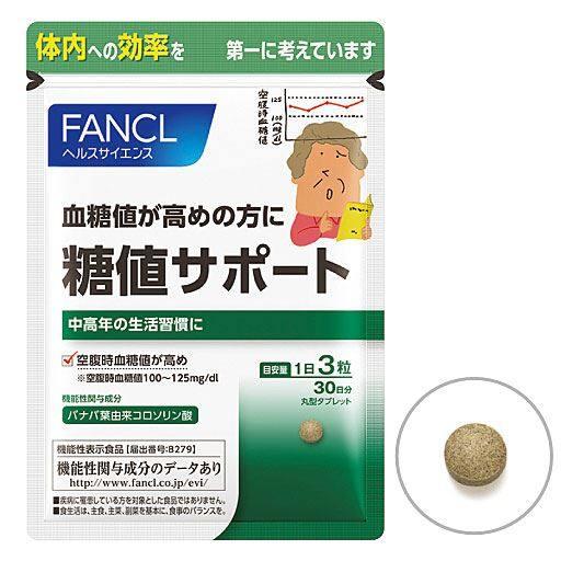 ファンケル 糖値サポートの通販