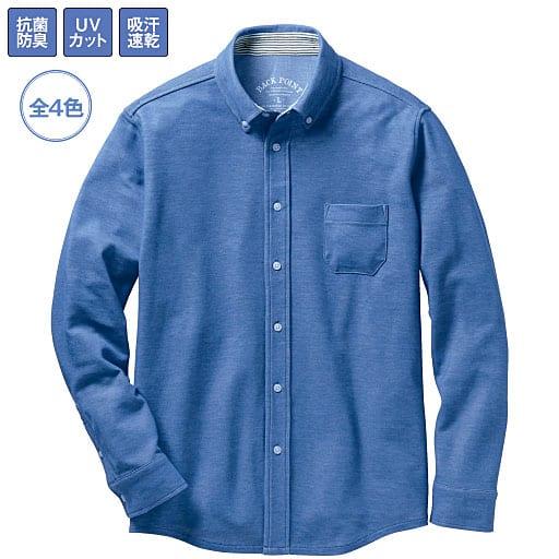 【メンズ】 吸汗・速乾ボタンダウンシャツ