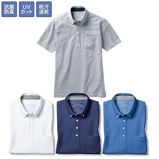 【メンズ】 吸汗・速乾ボタンダウンポロシャツ(半袖)