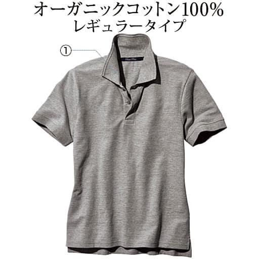 【メンズ】 オーガニックコットン100%ポロシャツ(レギュラータイプシルエット) – セシール
