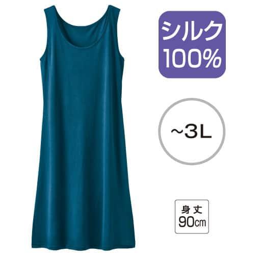 【レディース】 しっとりなめらかシルク100%のラウンドスリップ(絹100%)