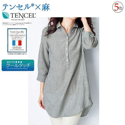 【レディース】 テンセル・リネン チュニックシャツ