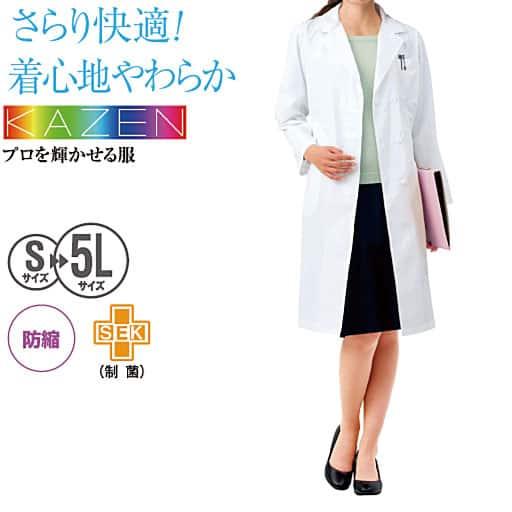 KAZEN/レディス診察衣S型 - セシール