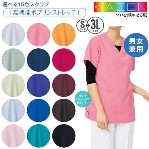 KAZEN/カラーVネックジャケット(男女兼用)