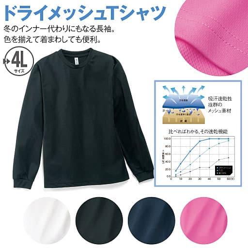 【SALE】 【レディース】 ドライメッシュTシャツ(長袖)の通販