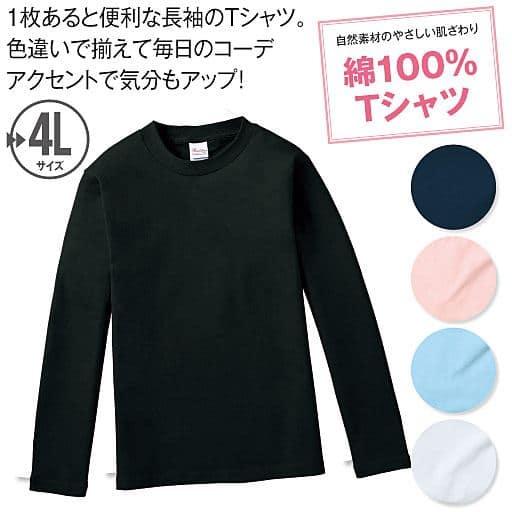 【レディース】 カラーTシャツ(長袖)