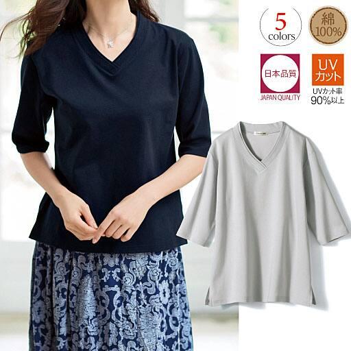 【レディース】 超長綿 UVカット VネックTシャツ