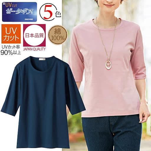 【レディース】 超長綿 UVカットクルーネックTシャツ