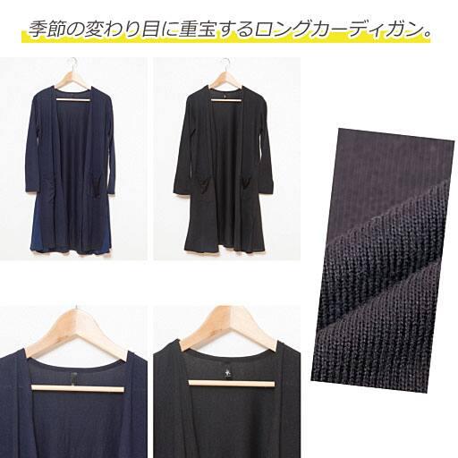 【レディース】 脇フレアロングトッパーカーディガン – セシール