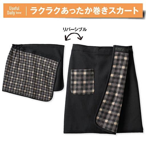 【SALE】 【レディース大きいサイズ】 あったかリバーシブル巻きスカート