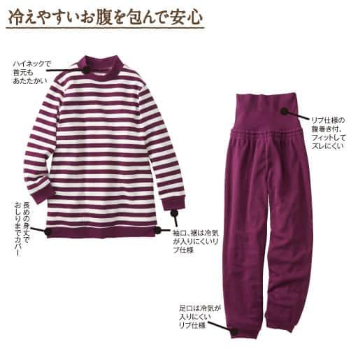 【SALE】 【レディース】 あったか裏起毛腹巻付きパジャマの通販