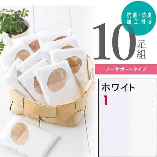 【レディース】 抗菌防臭加工付き パンティストッキング・10足組