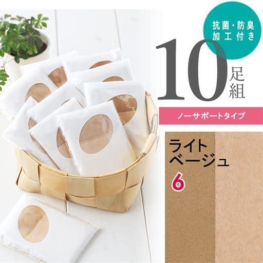 【レディース】 抗菌防臭加工付き パンティストッキング・10足組の通販